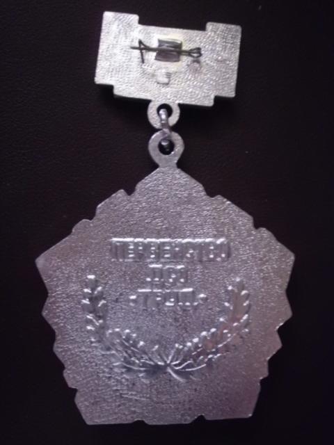 Medallas y más. DSCI0081
