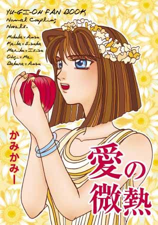 Hình vẽ Anzu Mazaki bộ YugiOh (vua trò chơi) - Page 33 6_Anzup_220