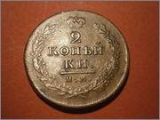2 kopecks Rusia 1812 Moscu Alejandro I P9190284