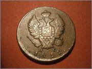 2 kopecks Rusia 1812 Moscu Alejandro I P9190286