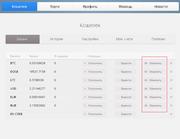 Инструкция: как зарегистрировать кошелек для криптовалют Exmo3