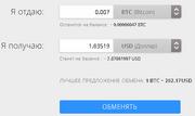 Инструкция: как зарегистрировать кошелек для криптовалют Exmo1