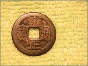 1 Cash. China. Emperador Yongzheng 1723-1735 dinastía Quing PIC_0343