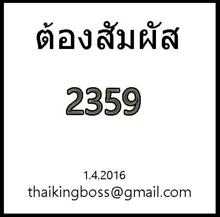 1.4.2016 Thai Boss TKB
