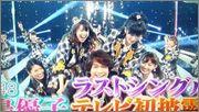 Watanabe Mayu (Team A) - Página 2 H10
