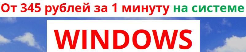 Проверенная система - Зарплата за 36 минут 3Oec0