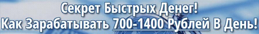 Метод Евсеевой - Зарабатывай в интернете легко Nnsi5