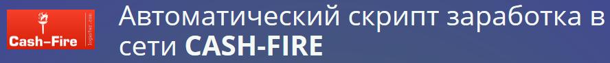 Автозаработок в интернете от 6500 рублей в день Елены Белоусовой PoamI
