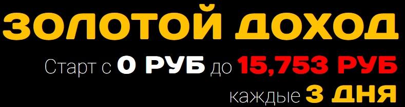 НАНОРАДАР - добытчик денег FIW2C