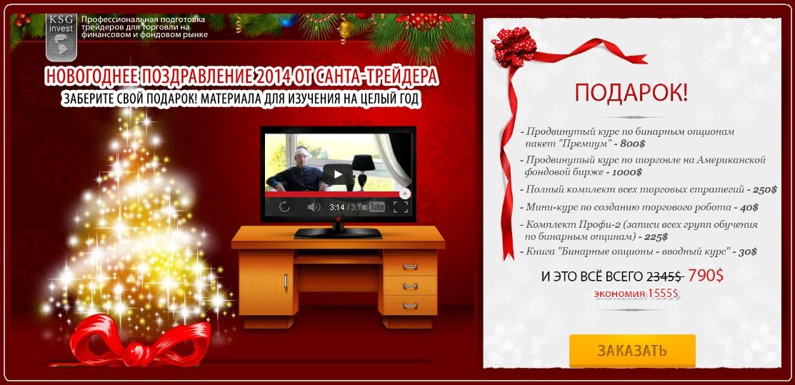 Новогодний подарок от Санта-трейдера GfqlM