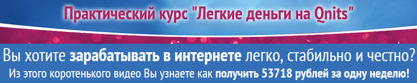 """Практический курс """"Легкие деньги на Qnits"""" HNw2I"""
