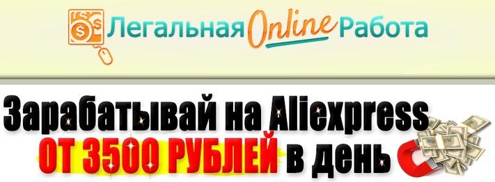 Зарабатывай на Aliexpress от 3500 рублей в день! IWFvV