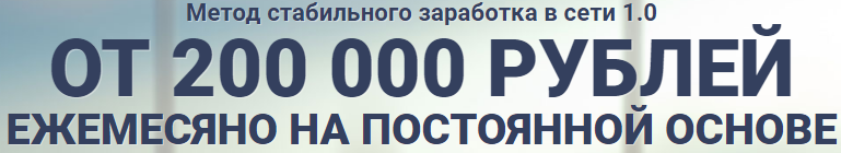 Метод стабильного заработка в сети - 1.0 от 200 000 рублей ежемесячно на постоянной основе PMCfb