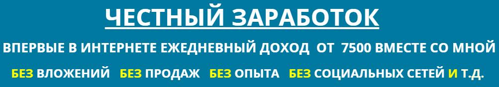 Блог Марины Староконь - как сидя получать по 8 евро за 1 минуту VZdTY