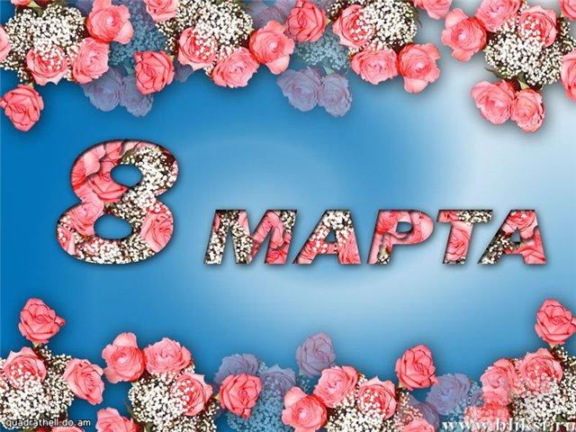 Мартовские поздравления - Страница 2 0718584bbf6d