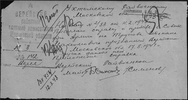 Труновы из Липовки (участники Великой Отечественной войны) - Страница 3 15d1a0ece206