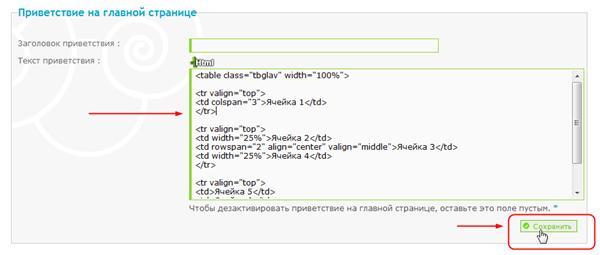 Html таблицы (готовые схемы) 1b4d6bf97745t