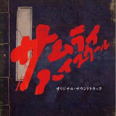 OSTы к японским дорамам и фильмам - Страница 3 582e9f80af12