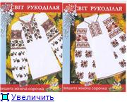 Вышиванка  (Схемы) B37c961ff545t