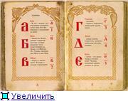 Буква ОМ в древлеславянской буквице 2583432512e2t