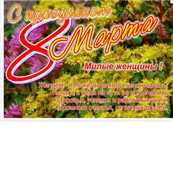 Мартовские поздравления - Страница 3 D90f2af8f8df
