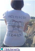 Прикольные футболки, хвастаемся ;) D8aef281973ft