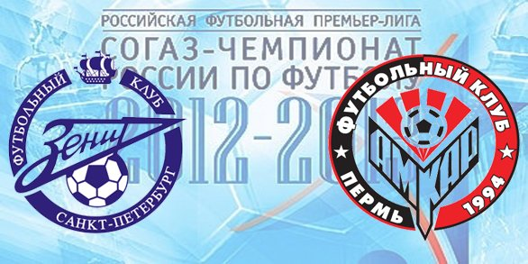 Чемпионат России по футболу 2012/2013 465a9f905cbb