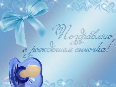Поздравляем с рождением сына Надю (ne-angelochek) Fbc37fafa926