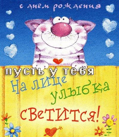 Поздравляем Посторонним В. с днем рождения!!! - Страница 4 52cd7066b714