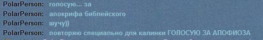 Апофеоз, Mistr, YASO4KA 2fce0364954f