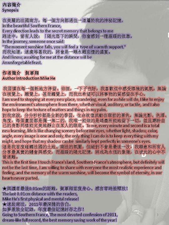 Майк Хэ / Mike He Jun Xiang / 賀軍翔 - Страница 3 5f772efba318