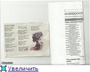Милосердие не порок, помощь Наталье Полевой - Страница 2 7b2143f0c9adt