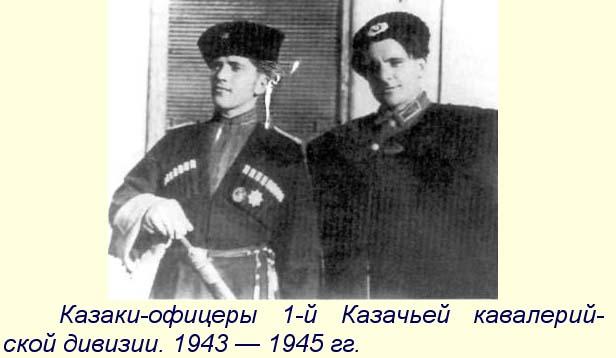Казаки на стороне немцев в ВОВ - Страница 2 Edfad9f8ab5b