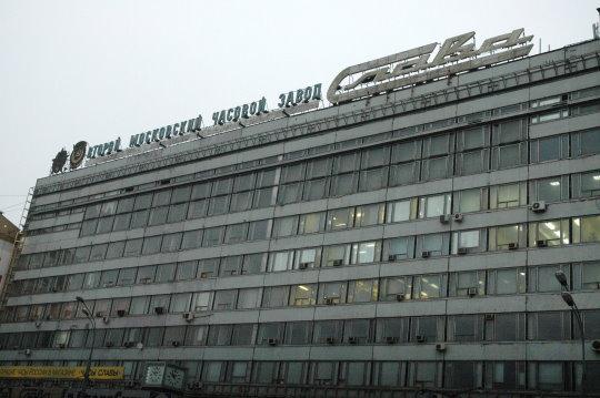 Photos des usines de montres Russes 2ea67c141a35