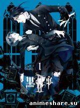 Встречайте: OVA «Kuroshitsuji»!!! Ff155aedc7da