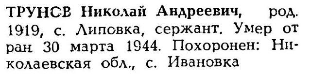 Труновы из Липовки (участники Великой Отечественной войны) - Страница 2 6f6cbe507ed1