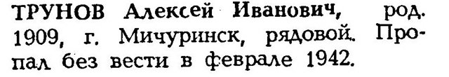 Труновы из Козлова-Мичуринска (участники Великой Отечественной войны) B4a04d466ff0