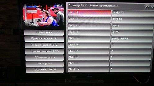 Виджет Комфортное ТВ 7a083c5b7bdb