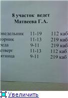 Новые участки в 10 поликлинике с 1 декабря - Страница 3 B4e01bb54a90t