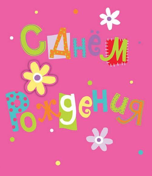 Поздравляем Felina с Днем Рождения!!! - Страница 3 416686406972