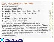 Отделка изделия  B0de12118b3dt