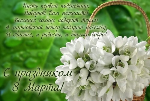 С праздником 8 марта! - Страница 4 6819c65c4743