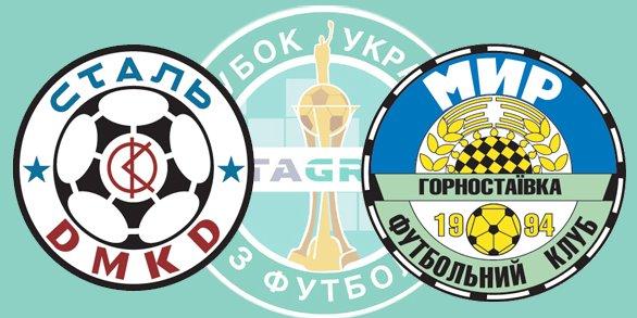 Чемпионат Украины по футболу 2012/2013 C999ac7e70b9