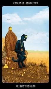 Таро чёрных котов - Страница 2 37303c6658f8