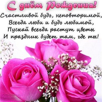 Поздравляем с Днем Рождения Елену (skarabeya) F830d5f7e032t