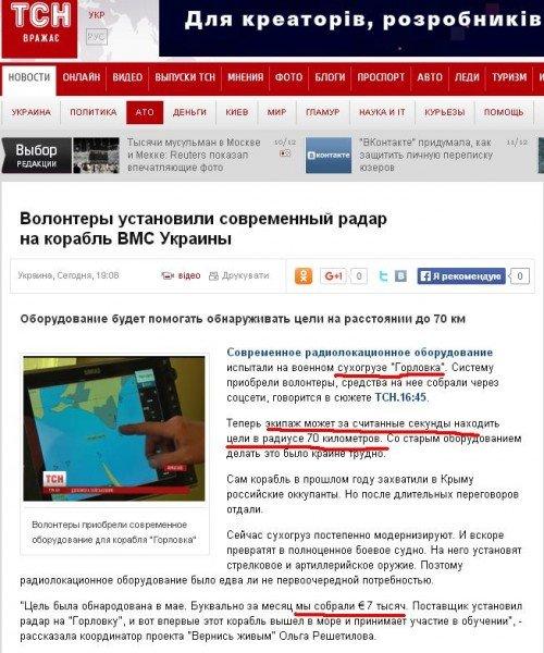 Новости устами украинских СМИ - Страница 42 850da9fd37a4