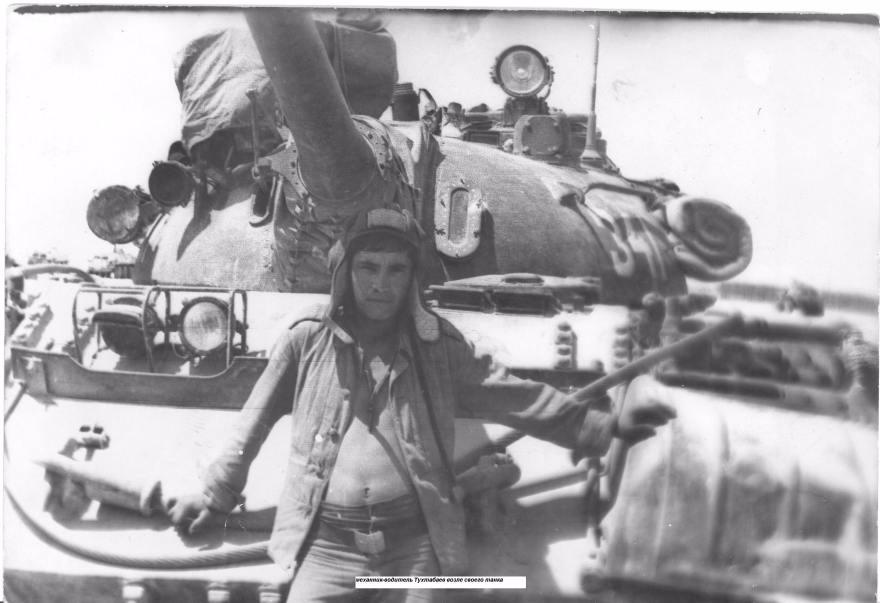 Т-55. ОКСВА. Афганистан 1980 год. 9d26327debbc