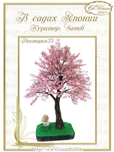 """Выпуск работ Факультета: """"В садах Японии"""" 3370fc1a2b26t"""