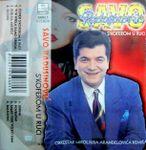 Savo Radusinovic - Diskografija 29876080_R_358115718