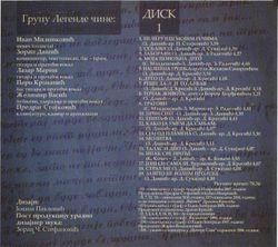 Legende Diskografija 28016027_Legende_-_Trilogija_2012_4